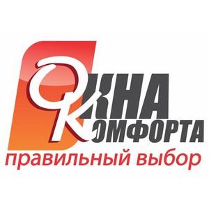 Компания «Окна Комфорта» открыла новый офис на Алтуфьевском шоссе!