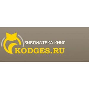 Новинки в электронной библиотеке Кодгес