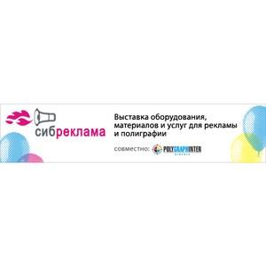 Выставка «СибРеклама. Полиграфинтер Сибирь – 2013» представит новинки рекламного рынка