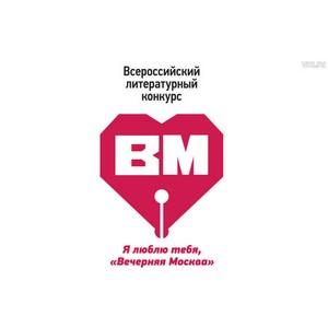 """Конкурс """"Я люблю тебя, Вечерняя Москва"""" стартует 15 марта"""