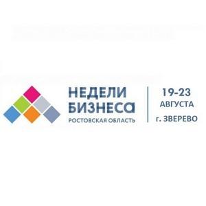 """Бесплатный образовательный проект """"Недели бизнеса"""" в г. Зверево"""