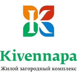 Новый генеральный директор ГК «Кивеннапа»