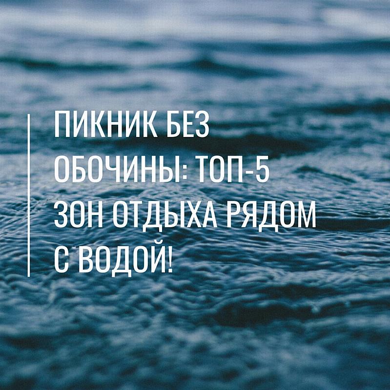 Пикник без обочины: ТОП-5 зон отдыха рядом с водой!