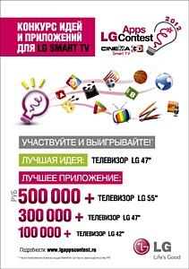 LG ���������� ������� ���� � ���������� Smart TV
