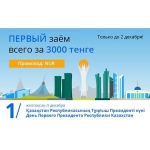 Онлайн-сервис «Честное слово» в честь Дня Первого Президента дарит беспроцентные займы