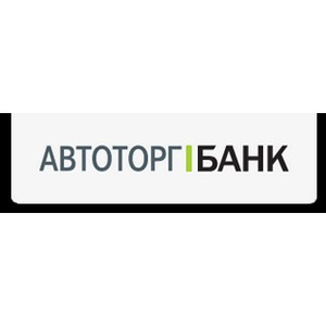 «Автоторгбанк» упростил процедуру получения автокредитов