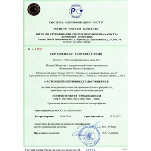 Металл Профиль получил сертификат ISO 9001