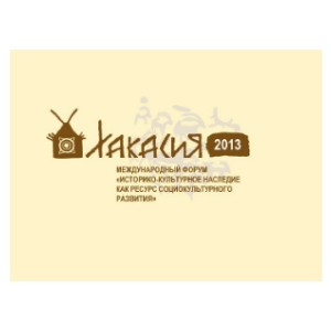 В Хакасии отметили «Тун Пайрам» – праздник «большого молока»