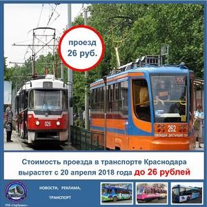 В Краснодаре повысился проезд в общественном транспорте до 26 рублей