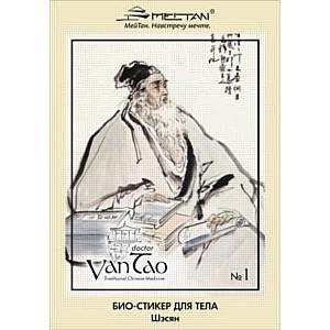 Доктор Ван Тао поможет зарядиться целительной энергией древнего Китая