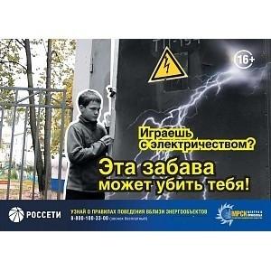 Калугаэнерго в дни школьных каникул напоминают детям о правилах электробезопасности