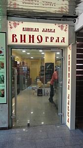Автоматизация винной лавки «ВИНОград»