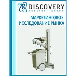 Анализ рынка рентгеновского оборудования: компьютерных томографов, флюорографов и др. в России