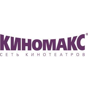 «Киномакс-Киров» - победитель премии «Торговая марка года» в номинации «Кинотеатр года