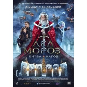Актеры фильма «Дед Мороз. Битва магов» в ТРЦ «Аура»!