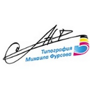 «Типография Михаила Фурсова» совершенствует качество печати