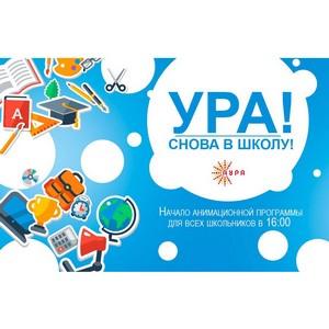 Интерактивная анимационная программа к Дню Знаний в ТРЦ «АУРА»