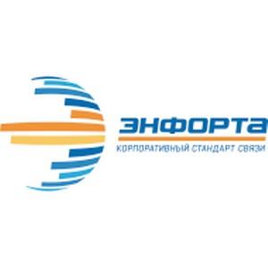 «Энфорта» предоставила канал связи АО «Военторг-Восток»