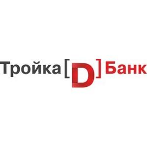 Совместное мероприятие Тройка-Д Банка и интернет-магазина BisnesCafe