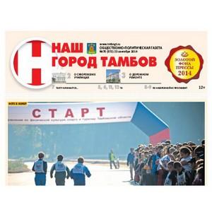 Итоги телефонной «горячей линии» с газетой «Наш город Тамбов»