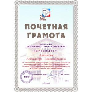 У руководителя профкома «Катавского цемента» — всероссийская награда