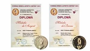 Международный конкурс в Молдове принес «Кубань-Вино» новые медали