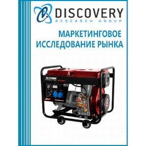 Анализ рынка генераторов электроэнергии (электрогенераторов) дизельных в России