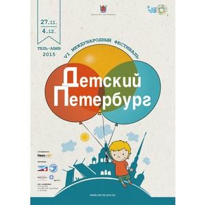 В эти дни в Тель-Авиве (Израиль) проходит VI Международный фестиваль «Детский Петербург»