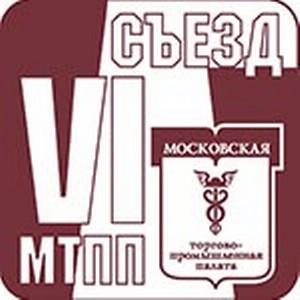Московская ТПП созывает VI съезд МТПП