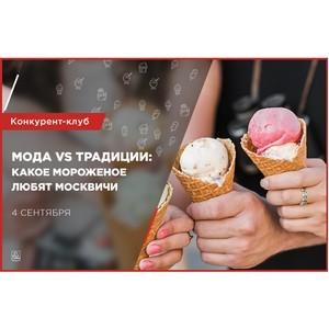 Мода vs. Традиции. Тенденции рынка мороженого в Москве обсудят эксперты на конкурент-клубе