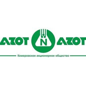 Кемеровский «Азот» признан «Благотворителем года-2015»