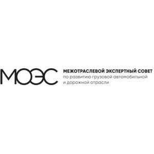 Межотраслевой экспертный совет начал масштабные исследования рынка автомобильных грузоперевозок в России