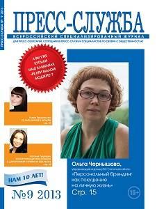 Журнал «Пресс-служба» в сентябре: каждому по бренду