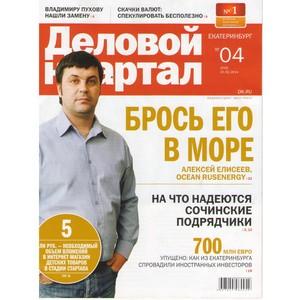 Деловой Квартал опубликовал интервью с Елисеевым Алексеем OceanRusEnergy