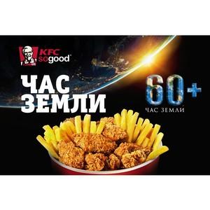 """В KFC отключили электричество в рамках  всемирной акции """"Час земли"""""""
