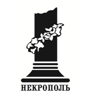 "XXIII Международная выставка ""Некрополь-Tanexpo World Russia 2015"""