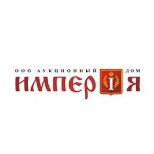 Юбилейный нумизматический аукцион «Империя» пройдет 19 апреля в Москве