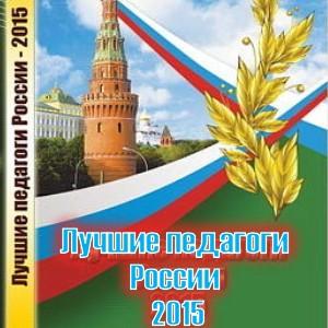 Лучшие педагоги 2015
