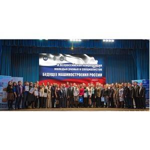 В МГТУ им. Н.Э. Баумана награждены победители конференция «Будущее машиностроения России 2016»