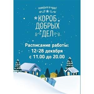 Благотворительный проект «Короб добрых дел» снова в ТРК «Небо»