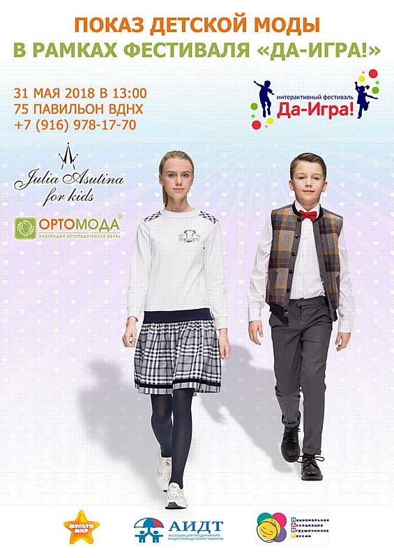 На подиуме дети! Увлекательный показ детской моды на Фестивале «Да-Игра!»