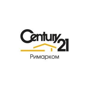 Агентство недвижимости «Римарком» продолжает сотрудничество с Century 21 Россия.