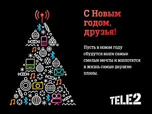 Tele2 поздравляет с Новым годом!