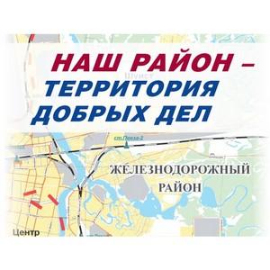 Пензенский избирательный округ №1 подтверждает статус территории добрых дел