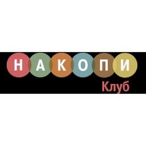 """""""Накопи Клуб"""" - новый сервис для экономии на покупках в интернете"""
