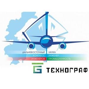 Texnograf стал информационным партнером конгресса «Наука – Инженер – Промышленность»