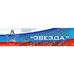 Началась регистрация участников Многопрофильной инженерной олимпиады Звезда