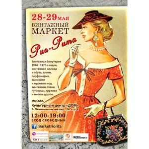 Лето, ретро и винтаж! Винтажный маркет «Рио-Рита» ждет гостей в центре Москвы 28 и 29 мая