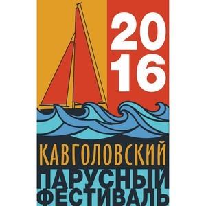 Кавголовский парусный фестиваль 2016