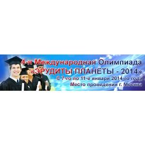 IV Международная Олимпиада «Эрудиты планеты — 2014»